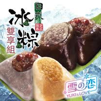 雪之戀<br>綜合冰粽雙享組