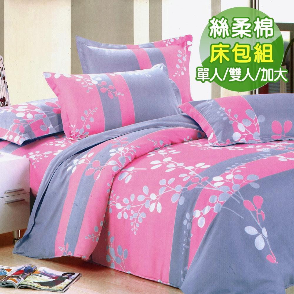 Seiga 台灣製活性絲柔棉床包枕套組 相思葉(單人/ 雙人/ 加大均一價)