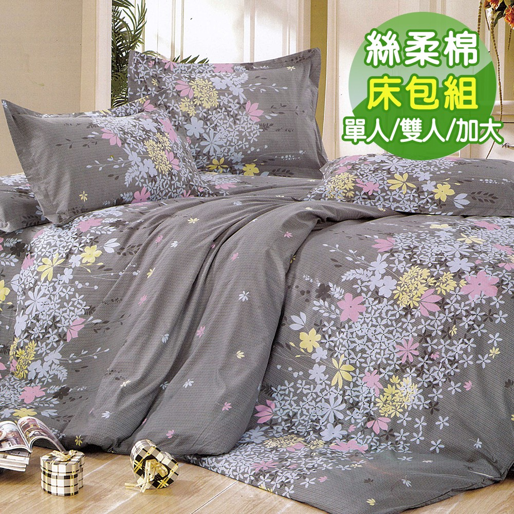 Seiga 台灣製活性絲柔棉床包枕套組 迷迭香(單人/ 雙人/ 加大均一價)