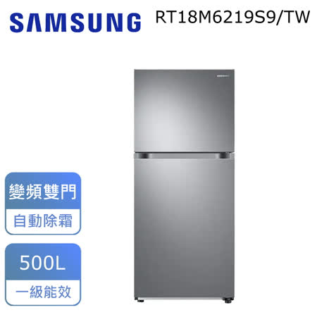 SAMSUNG三星 500L 雙循環雙門冰箱