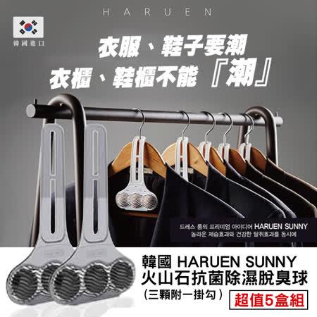 HARUEN SUNNY 韓國脫臭球5盒