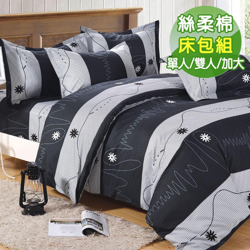 Seiga 台灣製活性絲柔棉床包枕套組 流金歲月(單人/ 雙人/ 加大均一價)