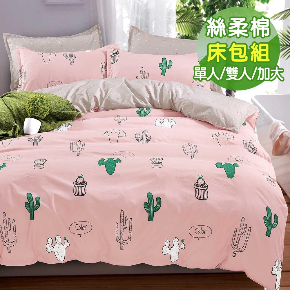 Seiga 台灣製活性絲柔棉床包枕套組 北歐風情(單人/ 雙人/ 加大均一價)
