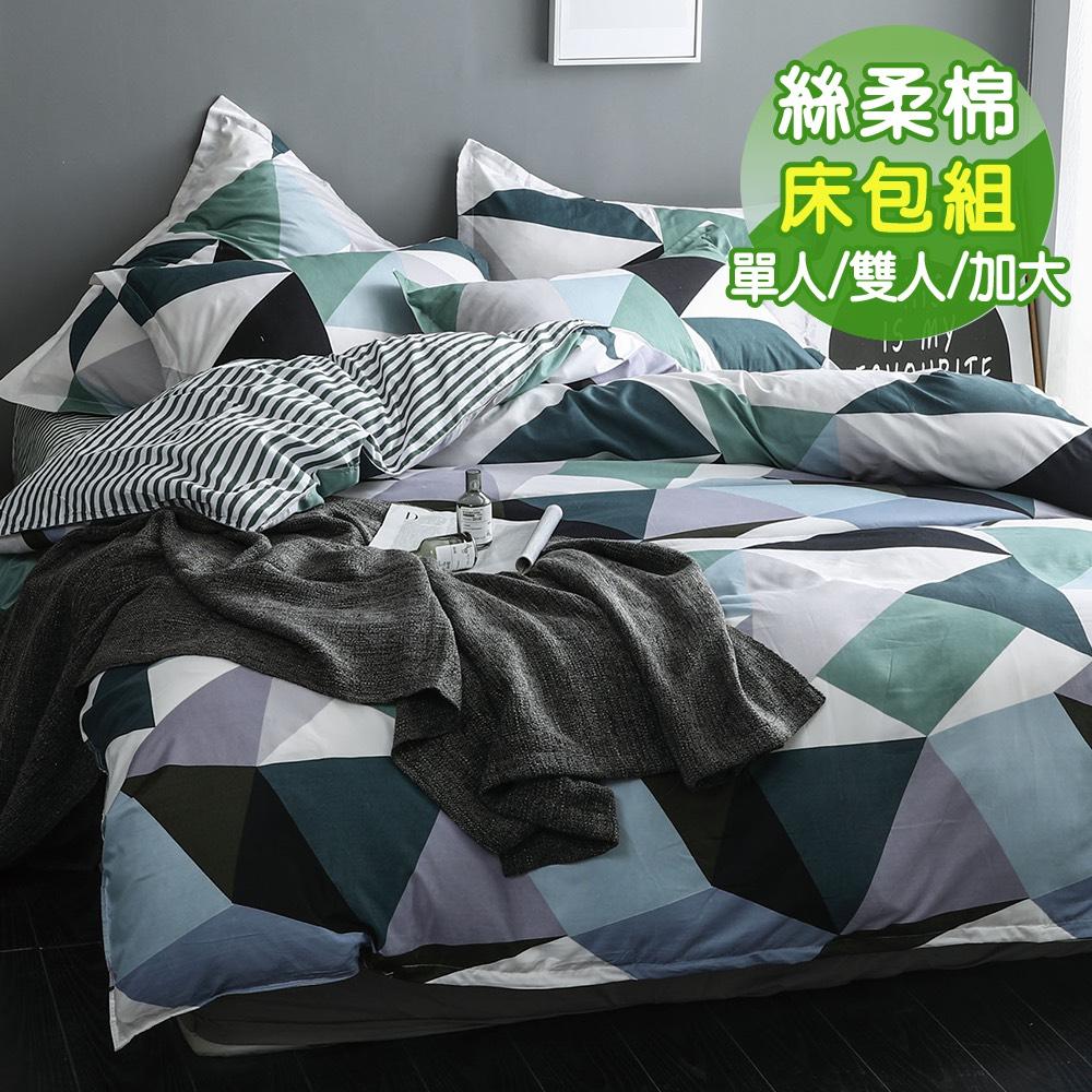 Seiga 台灣製活性絲柔棉床包枕套組 幾何風格(單人/ 雙人/ 加大均一價)