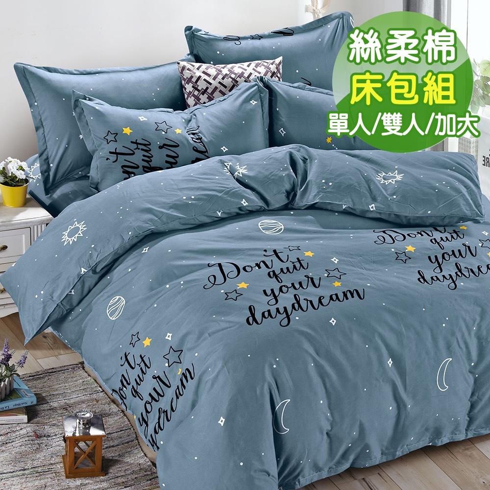 Seiga 台灣製活性絲柔棉床包枕套組 思緒(單人/ 雙人/ 加大均一價)