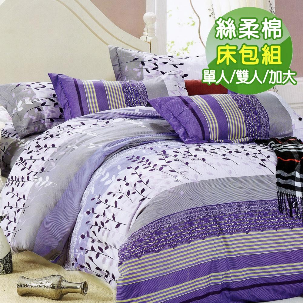 Seiga 台灣製活性絲柔棉床包枕套組 葉葉生輝(單人/ 雙人/ 加大均一價)