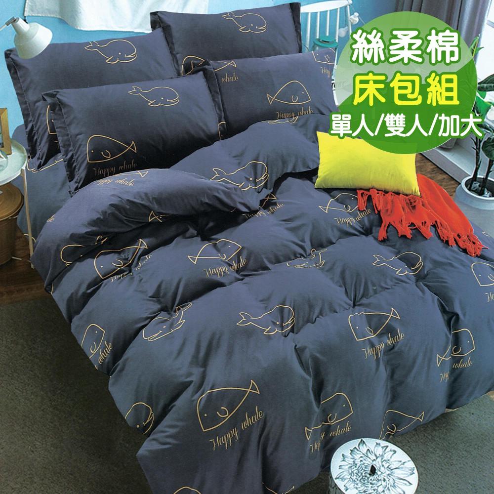 Seiga 台灣製活性絲柔棉床包枕套組 鯨魚世界(單人/ 雙人/ 加大均一價)