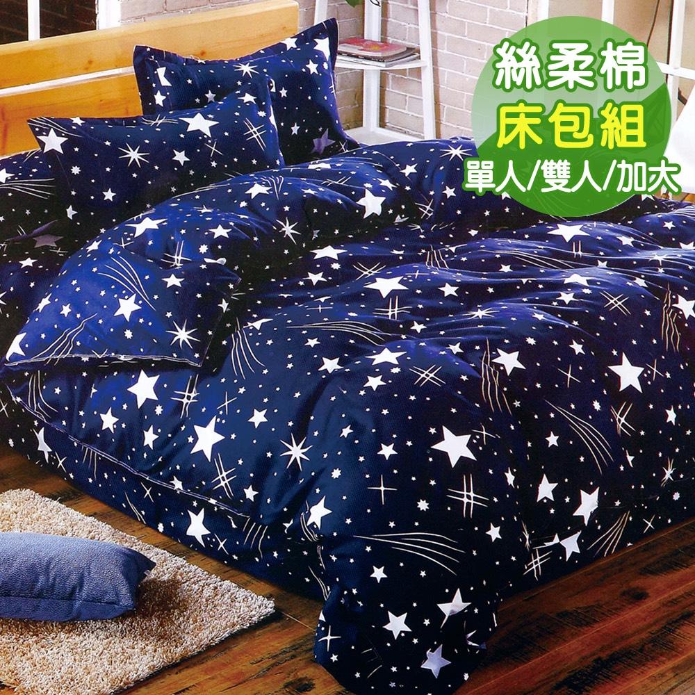 Seiga 台灣製活性絲柔棉床包枕套組 燦爛星空(單人/ 雙人/ 加大均一價)
