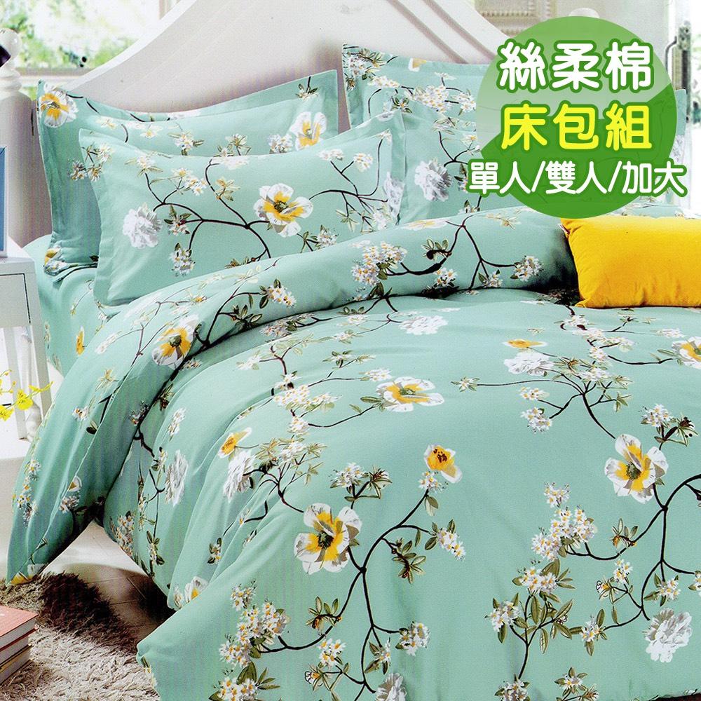 Seiga 台灣製活性絲柔棉床包枕套組 薔薇花顏(單人/ 雙人/ 加大均一價)