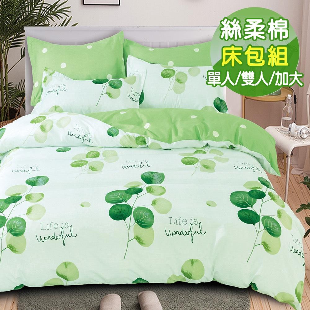 Seiga 台灣製活性絲柔棉床包枕套組 美好生活(單人/ 雙人/ 加大均一價)