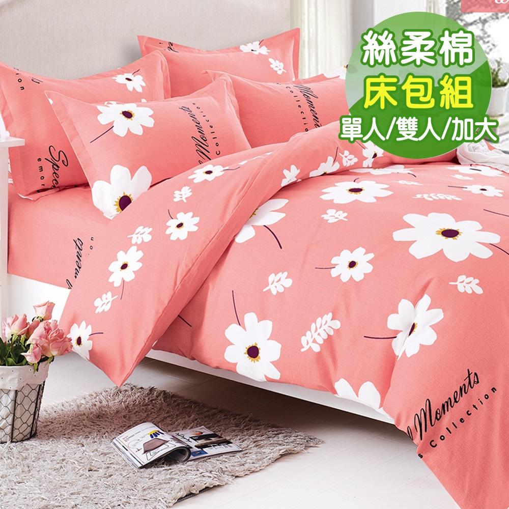 Seiga 台灣製活性絲柔棉床包枕套組 那時花開(單人/ 雙人/ 加大均一價)