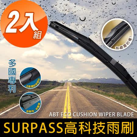 【安伯特】SURPASS 高科技避震雨刷