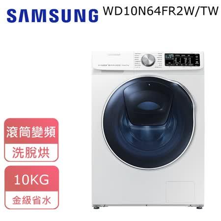 SAMSUNG三星 10KG 滾筒洗脫烘洗衣機