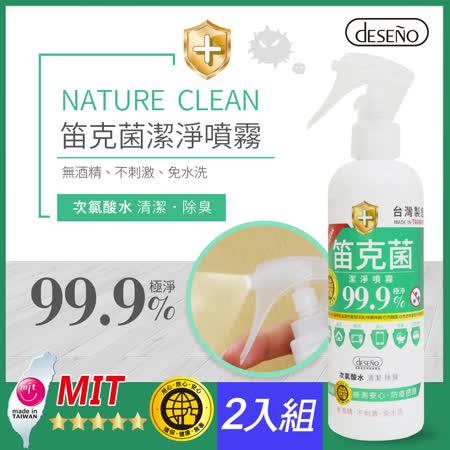 Deseno 笛克菌99.9% 次氯酸水 250ml*2入