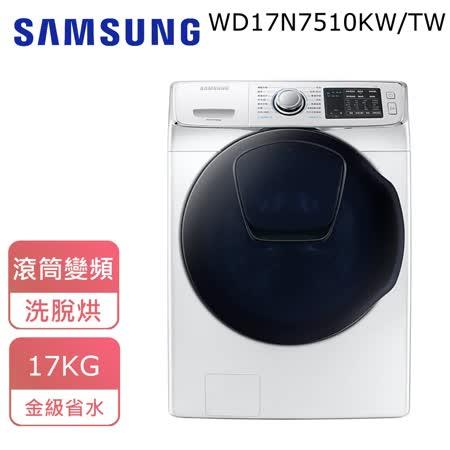 SAMSUNG三星 17KG 洗脫烘滾筒洗衣機