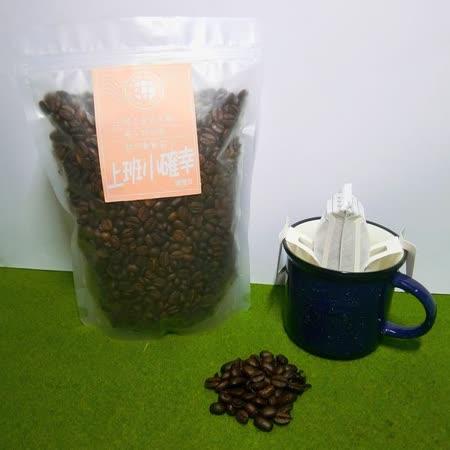 【滴樂食 Delicious】上班小確幸咖啡豆(中焙)