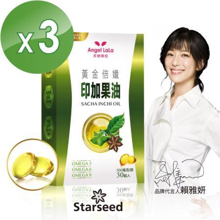 Angel LaLa  黃金倍孅印加果油3盒