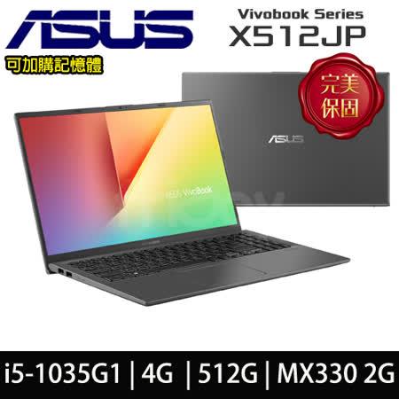 華碩10代i5/15.6吋FHD 512G SSD/MX330獨顯筆電