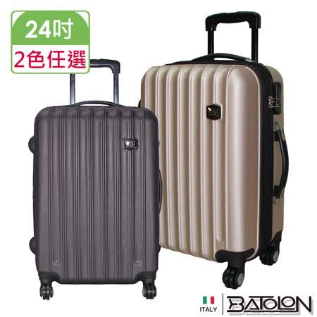 【BATOLON寶龍】 24吋美型ABS行李箱