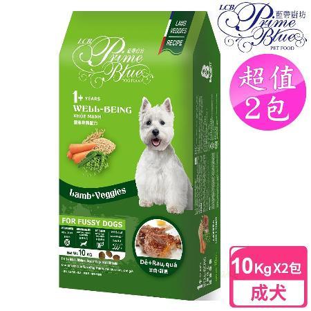 LCB藍帶廚坊 成犬-羊肉蔬果10kgx2包