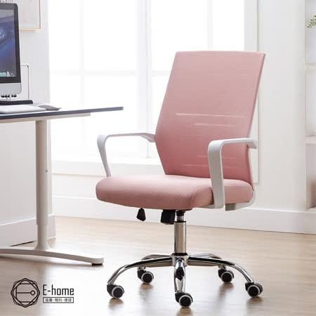 Brio布立歐  扶手半網白框電腦椅
