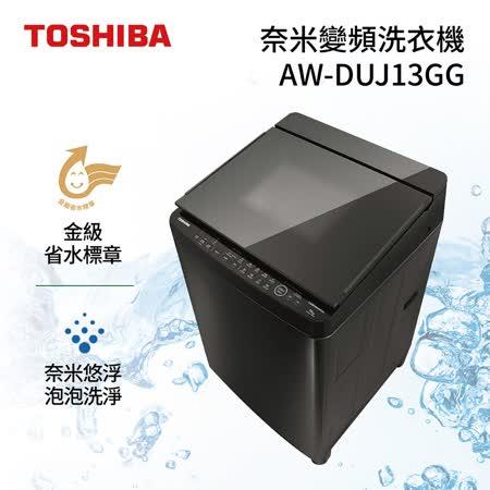 TOSHIBA 13KG 洗衣機 AW-DUJ13GG