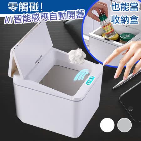 多功能智慧感應 自動開蓋垃圾桶