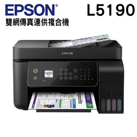 EPSON L5190  四合一連續供墨複合機