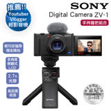 SONY Digital Camera ZV-1 手持握把組合 公司貨
