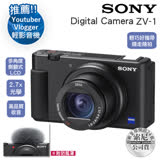 SONY Digital Camera ZV-1 公司貨
