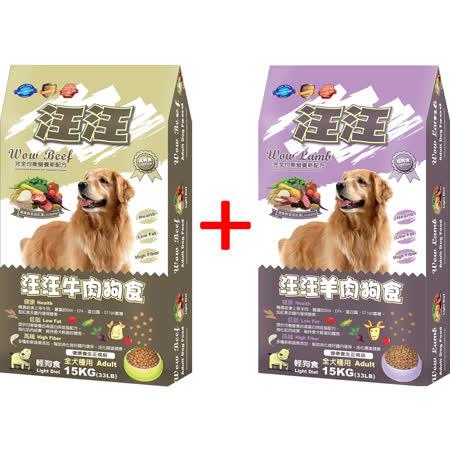 汪汪 輕狗食15kgx2包