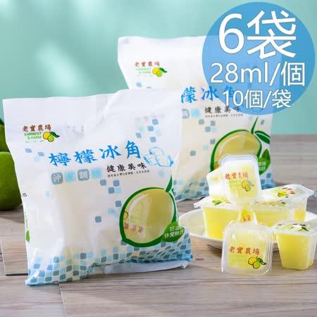 【老實農場】 檸檬冰角任選6袋