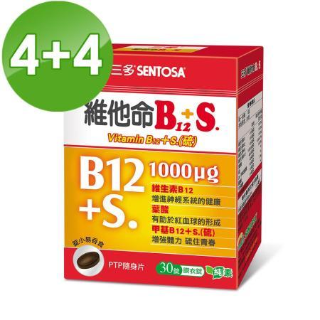 【三多】維他命  B12 +S. 膜衣錠4盒