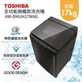 TOSHIBA 東芝 17公斤 奈米泡泡 全功能旗艦款 變頻直立式洗衣機 AW-DMUH17WAG 含運+基本安裝+舊機回收