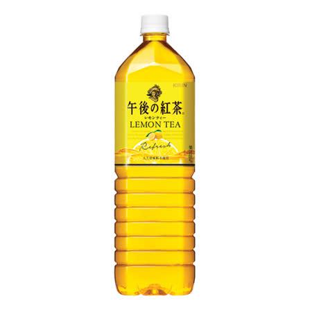 【KIRIN午後紅茶】  檸檬茶 1.5L