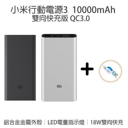 10000 小米行動電源3 快充版 傳輸線超值組