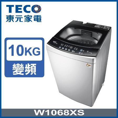 【TECO 東元】10kg DD直驅變頻洗衣機  (W1068XS)★限量送不鏽鋼料理鍋