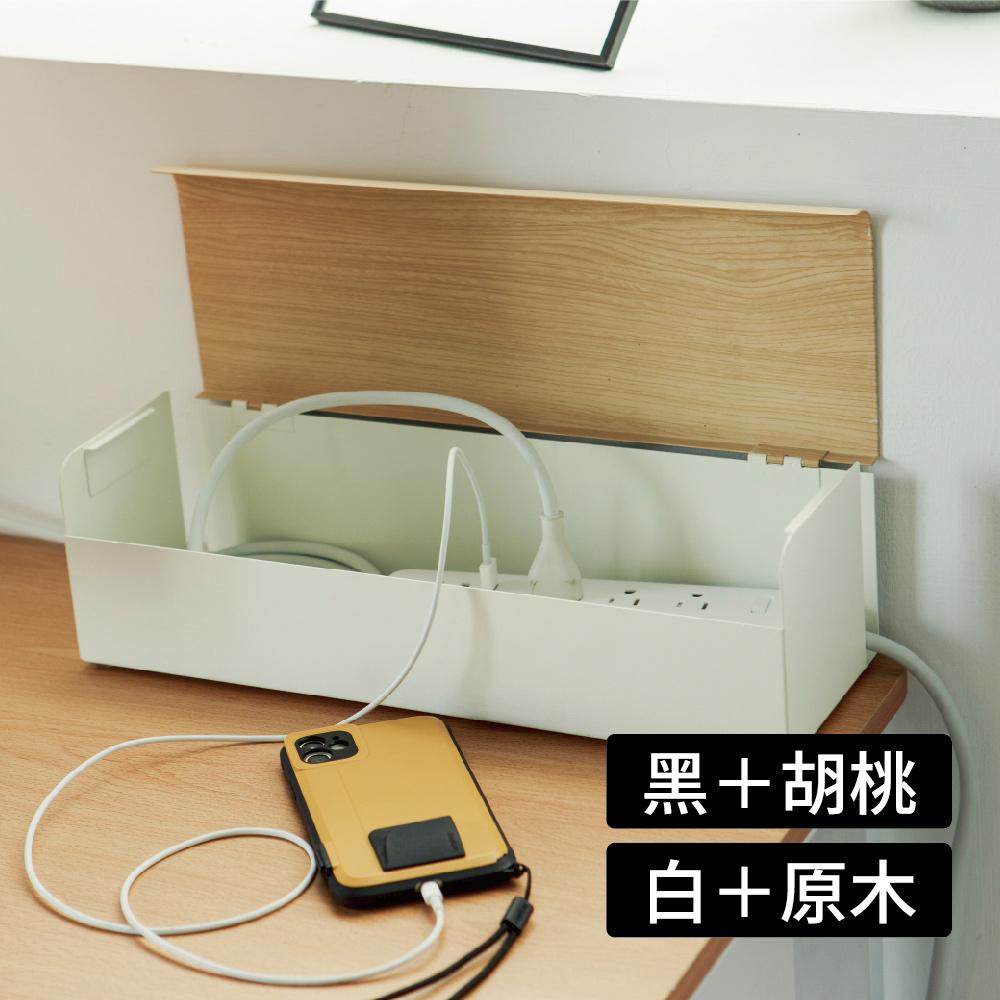 Peachy Life 鋼材木紋集線盒/置物盒/收納盒/桌面收納(2色可選)