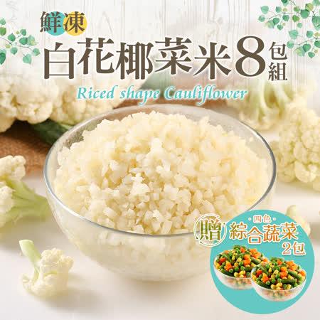買就送四色綜蔬 白花椰菜米8包組