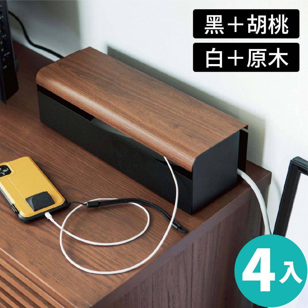 Peachy Life 鋼材木紋集線盒/置物盒/收納盒/桌面收納(4入組)(2色可選)