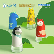 小七泡泡 自動感應泡沫洗手機/給皂機 SE002
