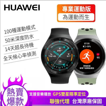 HUAWEI GT 2e 智能手錶 運動版