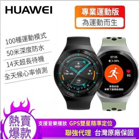 華為 Watch GT 2e 46mm 運動健康智慧錶