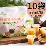 【老實農場】檸檬百香/火龍果/蔓越莓/金桔檸檬冰角任選10袋(28mlX10個/袋〉
