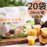 【老實農場】檸檬百香/火龍果/蔓越莓/金桔檸檬冰角任選20袋(28mlX10個/袋〉