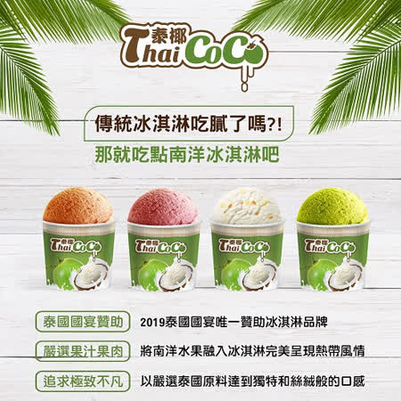 Thai Coco泰椰 迷你杯冰淇淋4杯組