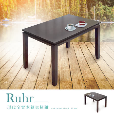 IHouse 簡約日系實木餐桌椅組