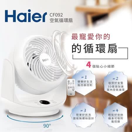Haier 海爾 9吋  空氣循環扇 附遙控器