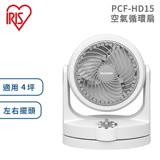 IRIS 空氣循環扇 PCF-HD15 適用4坪空間