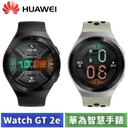 華為 HUAWEI Watch  GT 2e 智慧手錶